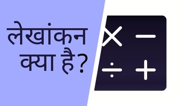 what is accounting in hindi