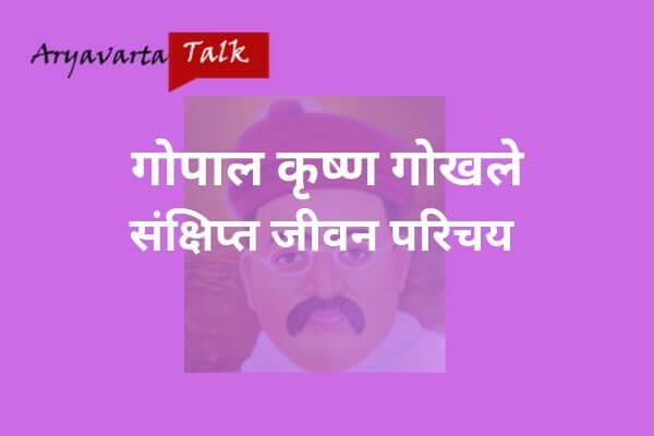 Gopal krishna gokhale in hindi language