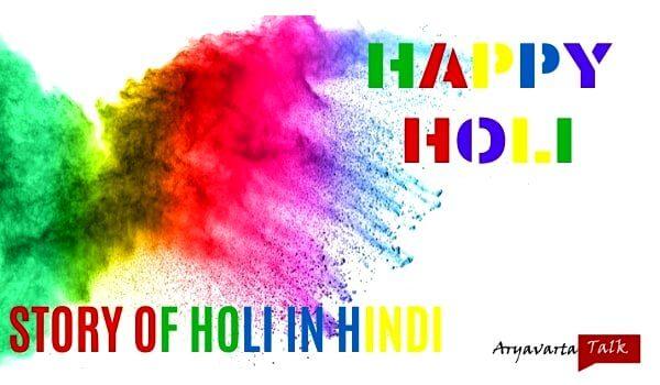 Story of holi in hindi