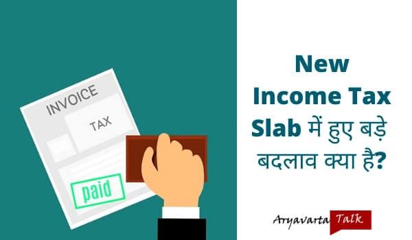 income tax slabs hindi