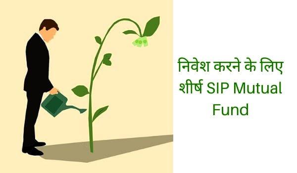 best sip plans in hindi
