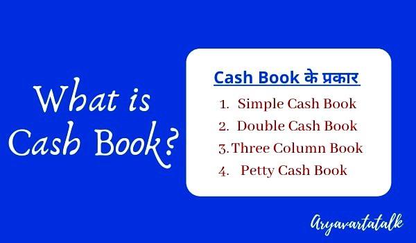 Cash book kya hai?