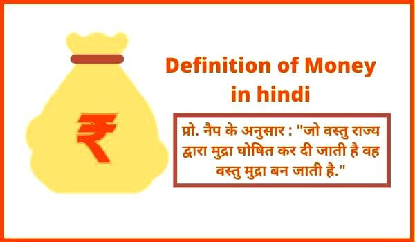 Definition of Money in hindi