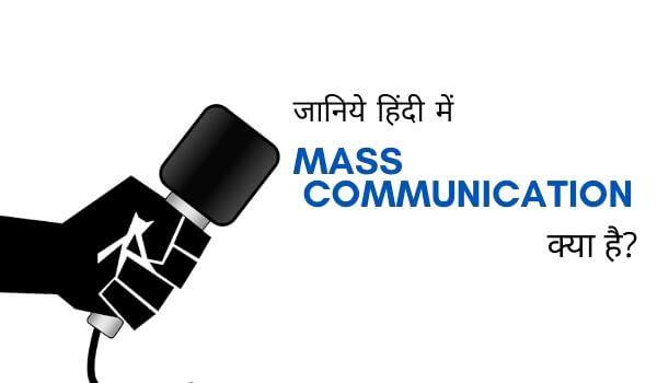 Mass Communication in Hindi