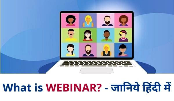 What is WEBINAR in Hindi