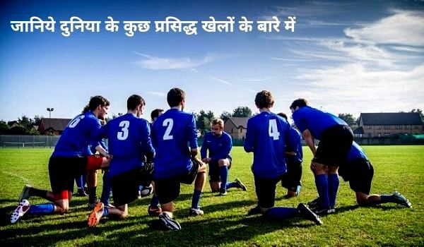 Popular Sports in The World in Hindi
