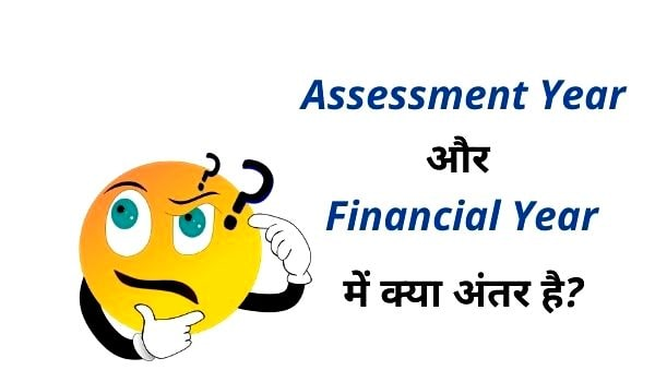 financial year and assessment year in hindi