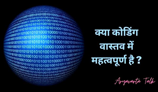 coding kya hai in hindi