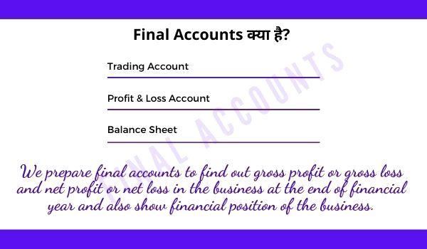 final accounts kya hai