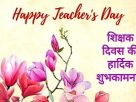 teachers day in hindi